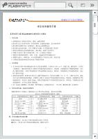 实训指导手册_情境六:单相交流电压智能数显仪表设计与测试项目2:数显&RS485仪表设计与测试_智能电子产品设计与测试