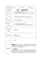 中国旅游地理_中国旅游客源地理_旅游客源地与目的地的空间相互作用
