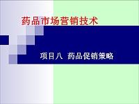 药品市场营销技术_项目8 药品促销策略