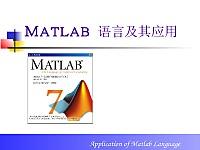 2013matlab教程ppt(全)340页