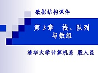 数据结构课件-03