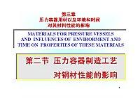 3.2 压力容器制造工艺对钢材性能的影响
