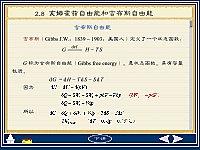 热力学第二定律08