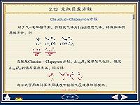 热力学第二定律12