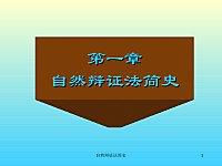 自然辩证法简史_自然辩证法_第一章