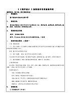 c语言 课程指导
