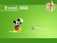 EXCEL2003的使用1.ppt