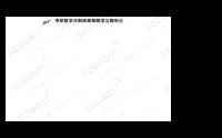 新东方考研数学冲刺班\高等数学冲刺\1 序言