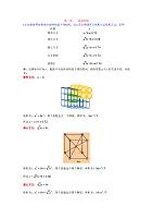 黄昆固体物理习题答案