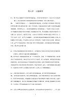 光学信息技术原理及应用习题解答(06章)