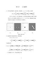 光学信息技术原理及应用习题解答(08章)