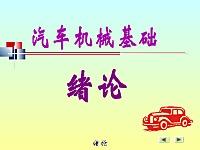 汽车机械基础—邹仁平—PPT