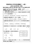 09-10(2)概率统计B(A卷)