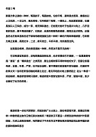 普通话水平测试文章60篇