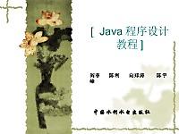 JAVA程序设计教程电子教案1