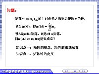 矩阵的运算4(ppt文件)