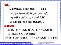 线性方程组的通解1(ppt文件)