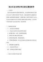 民办非企业事业单位登记模拟指导