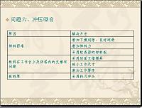 成型设备操作与调试_马广_课件数控冲床操作与调试26