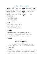 牙体雕刻技术_张梅_07高职口腔班牙体雕刻技术教案5