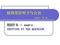 航海英语听力与会话_刘岗_UNIT6-003