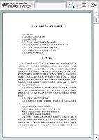 船舶电站组建与调试_王文义_电子教材第3章