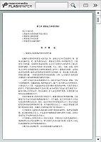 船舶电站组建与调试_王文义_电子教材第7章