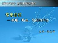 健康评估_谢玉琳_网络课程5咳嗽、咯血、发绀评估