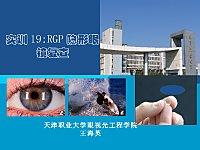 隐形眼镜验配技术_王海英_电子课件实训19