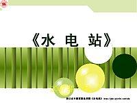 水电站_郭雪莽_水电站压力管道(三)