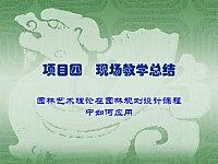 园林规划设计_赵建民_园林规划设计基础4