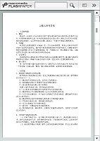 软件测试_贺平_软件测试试题7参考答案