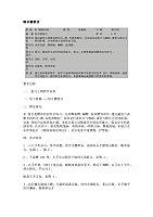 中国古典舞基训_赵林春_教学课件综合腰组合