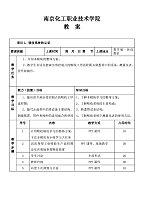 化工单元操作_许宁_气体吸收