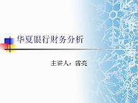 财务管理_竺素娥_02级学生作品2