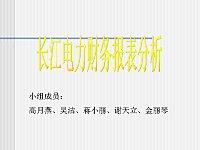财务管理_竺素娥_05级学生作品4