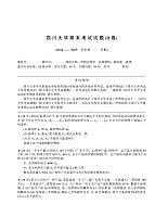 运筹学_徐玖平_试题16
