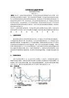 世界经济概论_彭金荣_学习资源第五章1