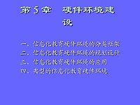 信息化教育_杨改学_硬件环境建设