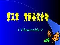 天然药物化学_周晶_黄酮类化合物