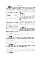 物流学_彭欣_仓储管理模块
