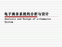 电子商务系统的分析与设计_刘军_绪论