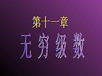 高等数学_赵凤群_曲面积分与曲线积分(下部)