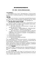 财务管理_程宏伟_实践教学指导书
