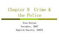 当代英国概况_肖惠云_教案Chapter8Crime&thePolice2007