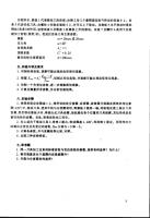 机械原理_王跃进_齿轮范成原理第2页