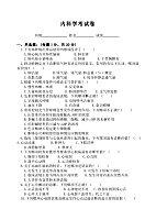 内科学_张钲_标准考试卷