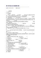 物业管理实务(1)_黄安心_第十章物业小区文化建设练习题