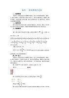 经济数学基础_李林曙_游戏规则的选取