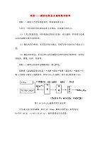 铁氧体生产工艺技术_任新民_凝胶法制备永磁铁氧体粉料